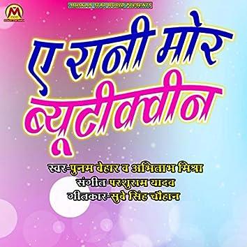 A Rani Mor Beautiqueen (feat. Amitabh Mishra)
