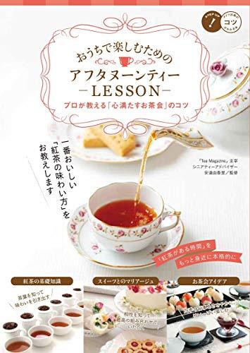 おうちで楽しむための アフタヌーンティーLESSON プロが教える「心満たすお茶会」のコツ (コツがわかる本!)