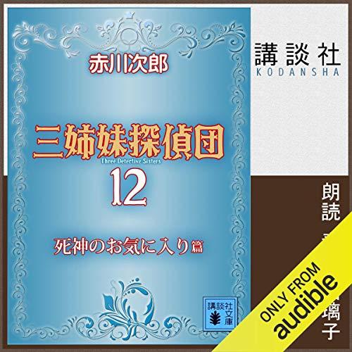 『三姉妹探偵団 12 死神のお気に入り』のカバーアート