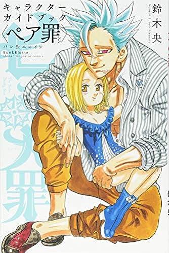 七つの大罪 キャラクターガイドブック<ペア罪> バン&エレイン (KCデラックス)