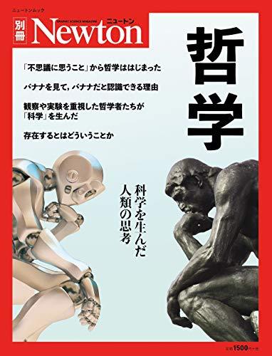 哲学 (ニュートン別冊)