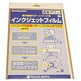 サンハヤト インクジェットフィルム PF-3R-A4