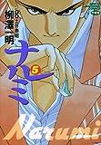ナルミ (5) (近代麻雀コミックス)