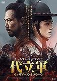 代立軍 ウォリアーズ・オブ・ドーン [DVD]