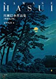 Kawase Hasui Art Works Collection Supplement Revised Edition 川瀬巴水作品集 増補改訂版