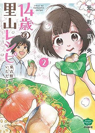 14歳の里山レシピ 東吉野で、いただきます。(2) (ぶんか社コミックス)