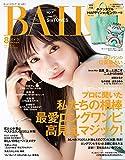 BAILA (バイラ) 2020年8月号 [雑誌]