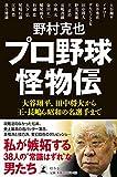プロ野球怪物伝 大谷翔平、田中将大から王・長嶋ら昭和の名選手まで - 野村 克也