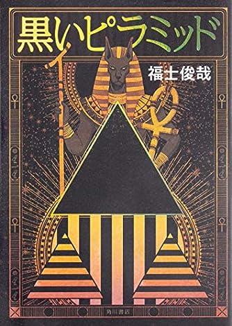 黒いピラミッド
