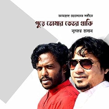 Purey Tomar Bhetor Thaki