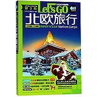 北欧旅行Let's Go(第3版)