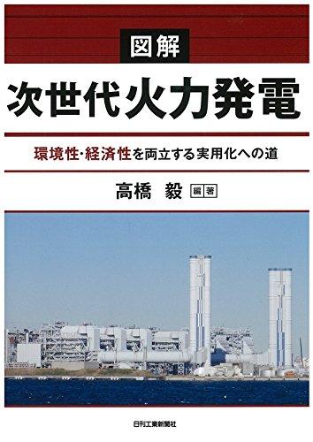 図解 次世代火力発電-環境性・経済性を両立する実用化への道-