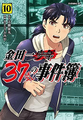 金田一37歳の事件簿(10) _0