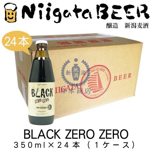 新潟麦酒『BLACK ZEROZERO』