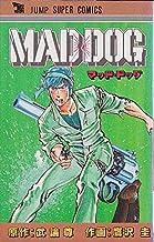 マッドドッグ (ジャンプスーパーコミックス)