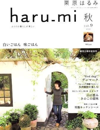 栗原はるみ haru_mi (ハルミ) 2008年 10月号 [雑誌]