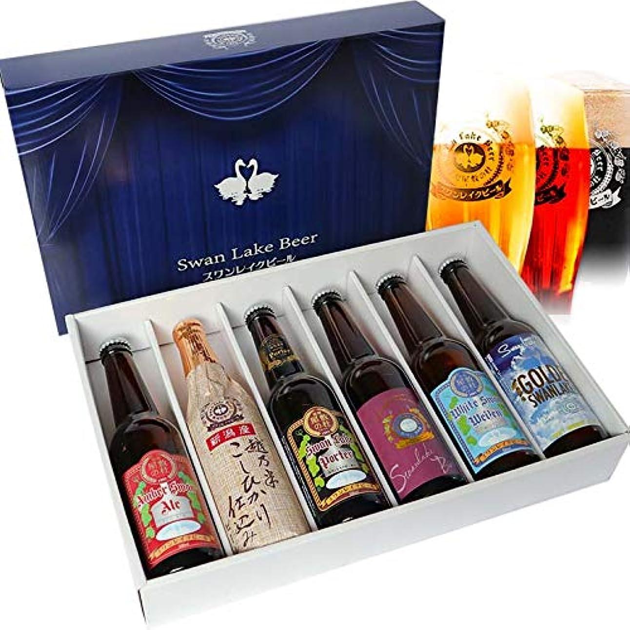 幻滅するタール稼ぐ敬老の日 プレゼント ギフト ビール クラフトビール スワンレイクビール 飲み比べ6本 (スワンレイクバーレイ入り)
