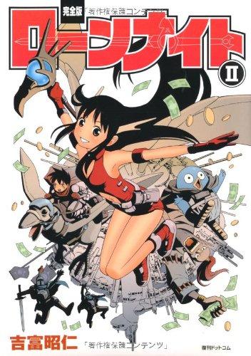 ローンナイト(2) (fukkan.com)