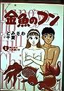 金魚のフン: 男と女の入れ違い!?  1