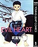 EVIL HEART 1 (ヤングジャンプコミックスDIGITAL)