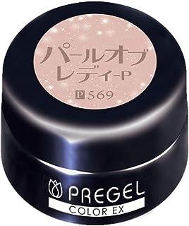 PRE GEL カラージェル カラーEX パールオブレディ-P 3g PG-CE569 UV/LED対応