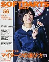 ソフトダーツバイブル vol.56 (サンエイムック)