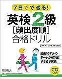 CD付 7日でできる! 英検2級〔頻出度順〕合格ドリル (高橋書店の英検シリーズ)