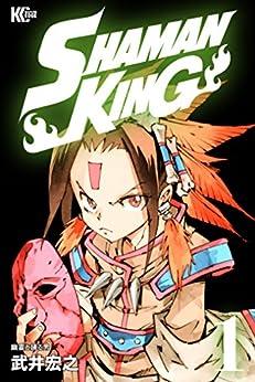 [武井宏之]のSHAMAN KING ~シャーマンキング~ KC完結版(1) (少年マガジンエッジコミックス)