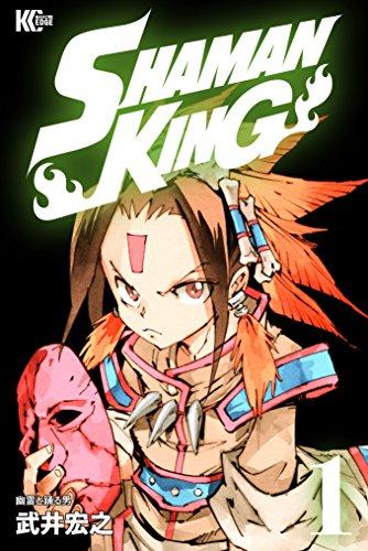 SHAMAN KING ~シャーマンキング~ KC完結版(1) (少年マガジンエッジコミックス)