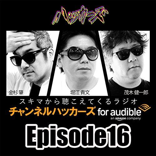 『チャンネルハッカーズfor Audible-Episode16-』のカバーアート