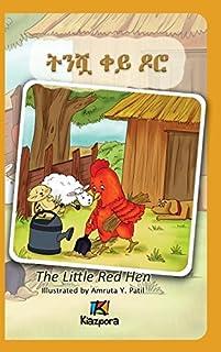 T'Nishwa Kh'ey Doro - The little Red Hen - Amharic Children's Book (Amharic Edition)