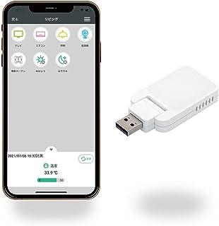 ラトックシステム スマート家電リモコン Amazon簡単セットアップ対応モデル Alexa/Google Assistant/Siri 対応/屋外操作対応/スマートスピーカー対応