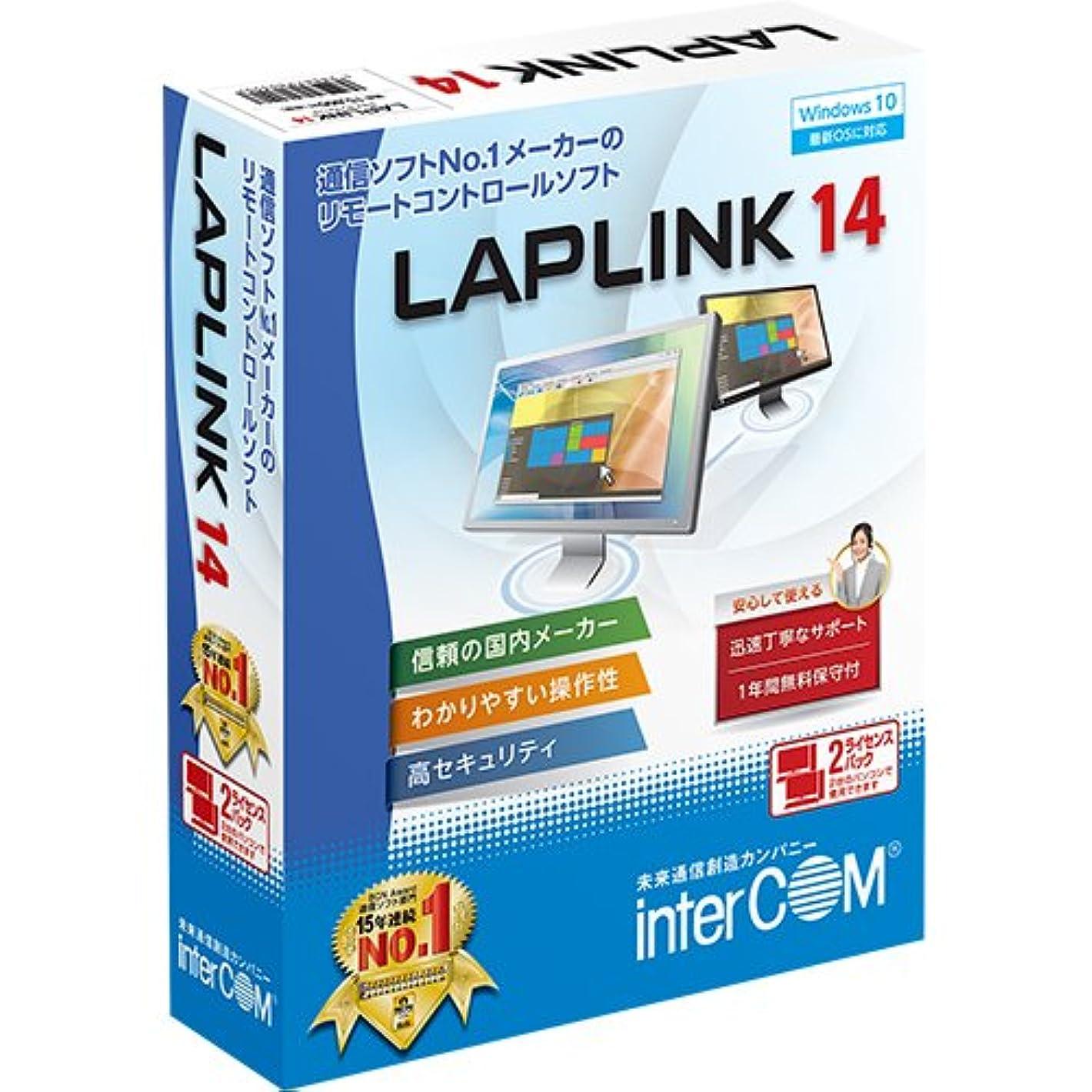 ピアニストメジャー社会LAPLINK 14 2ライセンスパック