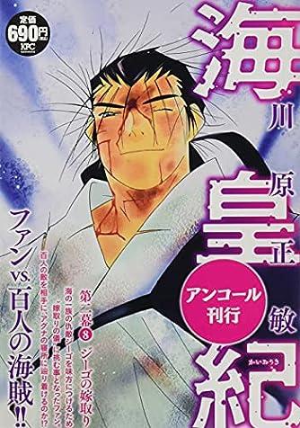 海皇紀 第二幕8 ジーゴの嫁取り アンコール刊行 (講談社プラチナコミックス)