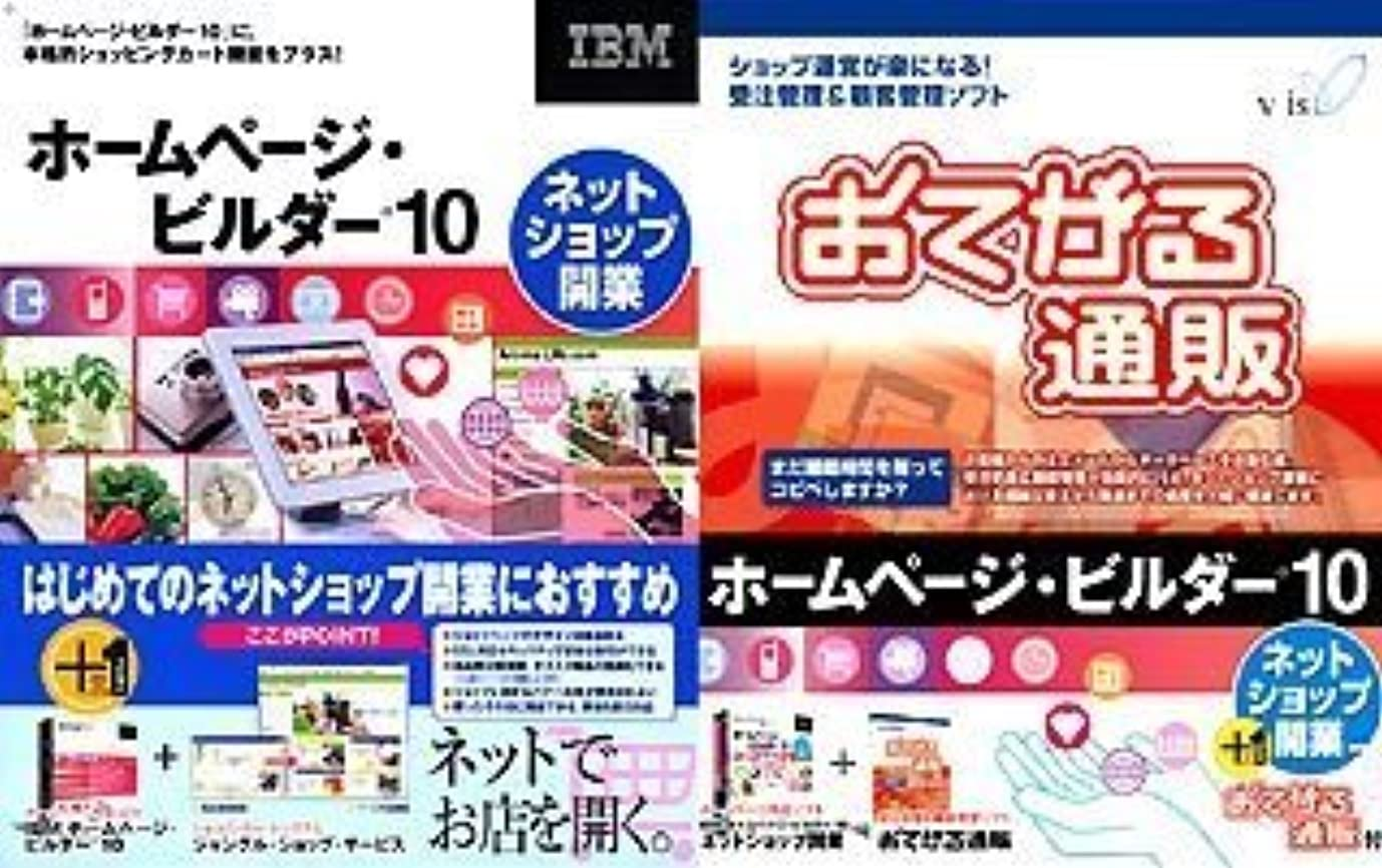 乱れ突然内訳IBM ホームページ?ビルダー 10 ネットショップ開業 お手軽通販付き
