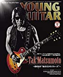 YOUNG GUITAR (ヤング・ギター) 2020年 09月号
