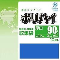 【ケース販売】 ポリハイ ごみ袋 90L 0.05 青 (LP-90BL) 10枚入×25冊