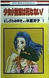 少女小説家は死なない! 第1巻 (花とゆめCOMICS)