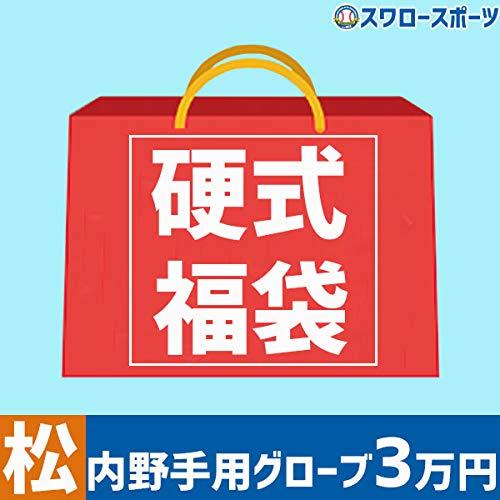 【松】5〜6万円相当!スワロースポーツ 福袋 硬式 内野手用 内野手 グラブ グローブ FUKU-SW 8 -