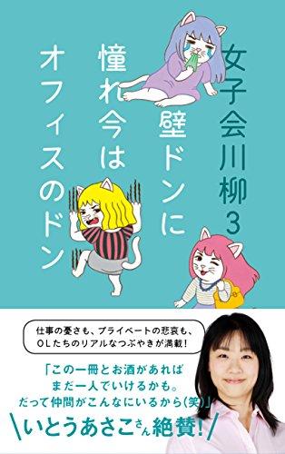 女子会川柳3