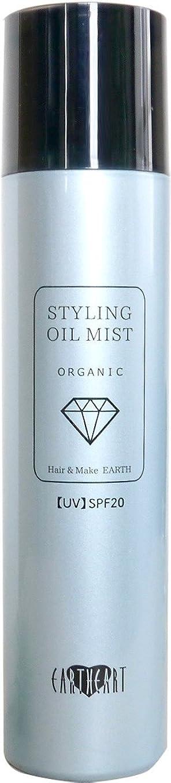散髪有効なこしょうEARTHEART スタイリング UV オイルミスト