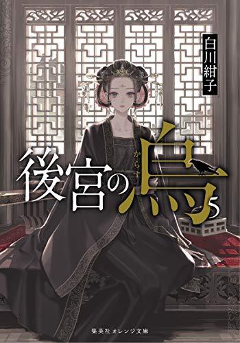 白川紺子『後宮の烏』シリーズ 5冊セット