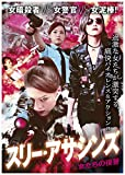 スリー・アサシンズ ~女たちの復讐[DVD]
