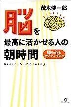 表紙: 脳を最高に活かせる人の朝時間   茂木 健一郎