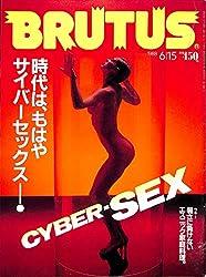 BRUTUS (ブルータス) 1988年 6月15日号 時代はもはやサイバーセックス