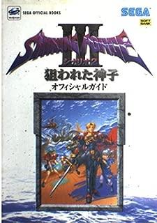 シャイニング・フォース3シナリオ2狙われた神子 オフィシャルガイド (SEGA OFFICIAL BOOKS)