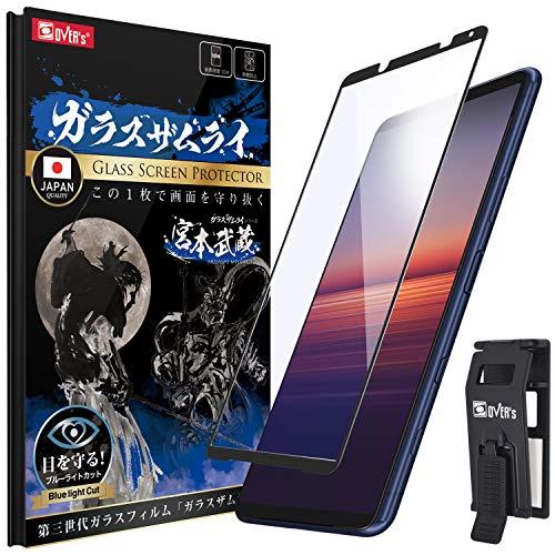 3D全面保護 ブルーライトカット ガラスザムライ 日本品質 Xperia 5 Ⅱ 用 ガラスフィルム エクスペリア5 マークⅡ 用 SO-52A SOG02 フィルム らくらくクリップ付き OVER's 286-blue-3d-bk