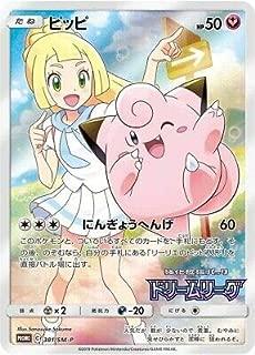 pokemon card Lillie & Clefairy Promo Holo 381/SM-P Japan Mint