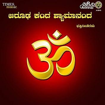Arooda Kanda Sri Shyamananda
