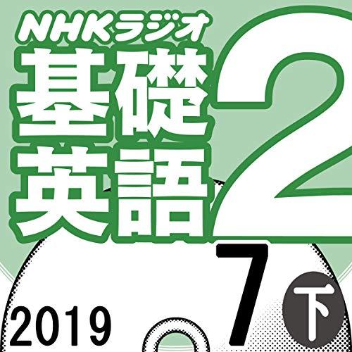 『NHK 基礎英語2 2019年7月号 下』のカバーアート